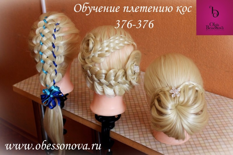 Курсы плетение кос отзывы